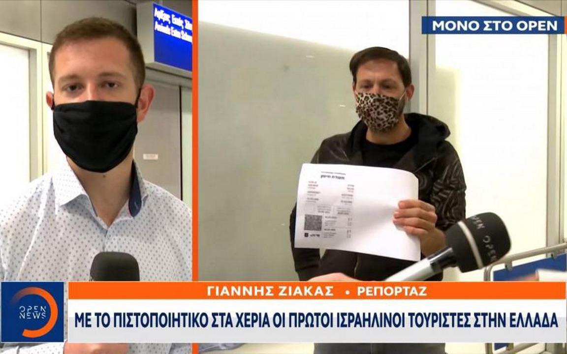 Prvi turisti stigli u Grčku!
