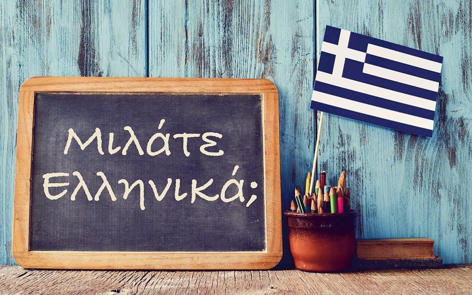 13 prelepih reči zbog kojih ćete poželeti da naučite grčki jezik