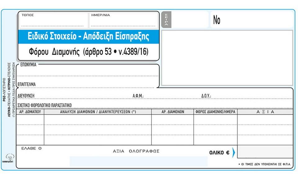 Sve što treba da znate o boravišnoj taksi na smeštaj u Grčkoj