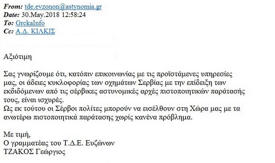 I u Grčkoj i Bugarskoj važe potvrde o saobraćajnoj dozvoli